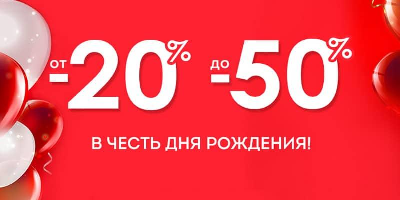 skidki50